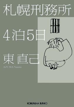 札幌刑務所4泊5日-電子書籍