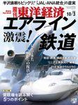 週刊東洋経済2020年10月3日号