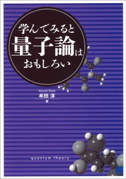 学んでみると量子論はおもしろい-電子書籍
