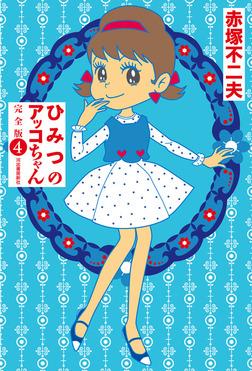 ひみつのアッコちゃん 完全版 4-電子書籍