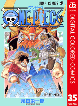 ONE PIECE カラー版 35-電子書籍