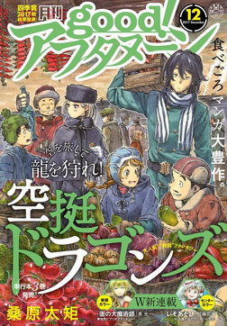 good!アフタヌーン  2017年12号 [2017年11月7日発売]-電子書籍