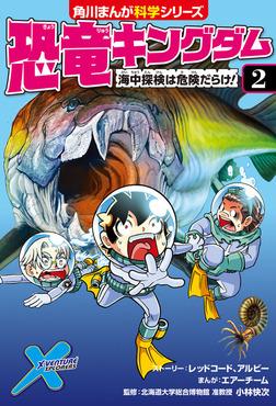 恐竜キングダム(2) 海中探検は危険だらけ!-電子書籍