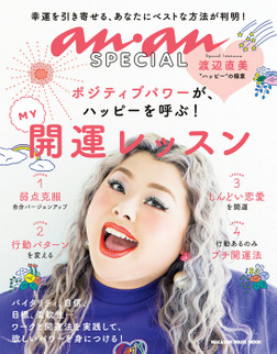 anan SPECIAL MY開運レッスン-電子書籍