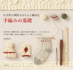 かぎ針も棒針もきちんと編める 手編みの基礎-電子書籍