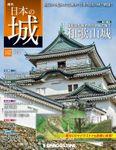 日本の城 改訂版 第142号