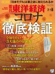 週刊東洋経済2020年7月18日号