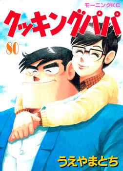 クッキングパパ(80)-電子書籍