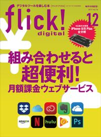 flick! digital 2017年12月号 vol.74