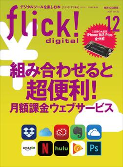 flick! digital 2017年12月号 vol.74-電子書籍