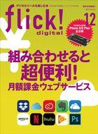 flick! digital 2017年12月号 vol.74