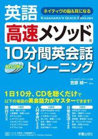 英語高速メソッド 10分間英会話トレーニング <CD無しバージョン>