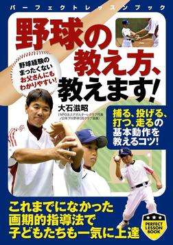 野球の教え方、教えます!-電子書籍