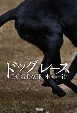 ドッグレース-電子書籍