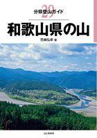 分県登山ガイド 29 和歌山県の山