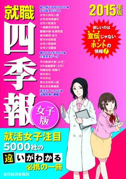 就職四季報 女子版 2015年版-電子書籍