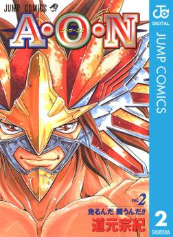 A・O・N 2-電子書籍