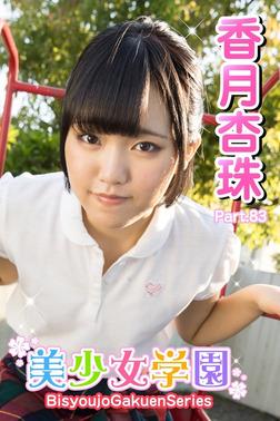 美少女学園 香月杏珠 Part.83-電子書籍