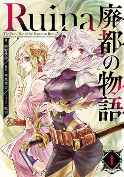 Ruina 廃都の物語 1-電子書籍