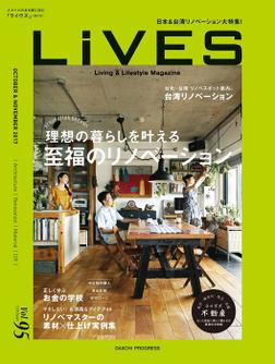 LiVES 95-電子書籍