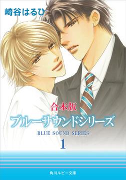 【合本版】ブルーサウンドシリーズ(1)-電子書籍