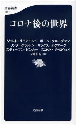 コロナ後の世界-電子書籍