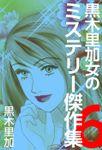 黒木里加 女のミステリー傑作集(まんがフリーク)