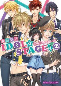 IDOL☆STAGE!!《アイドル・ステージ》(2)