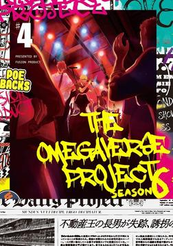 オメガバース プロジェクト-シーズン6-4-電子書籍