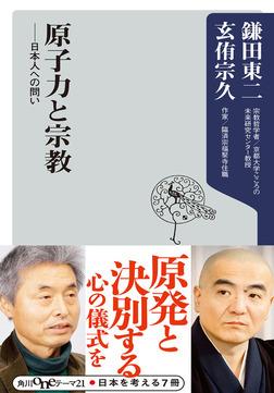 原子力と宗教 日本人への問い-電子書籍