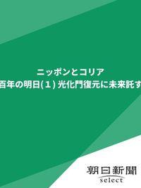 ニッポンとコリア 百年の明日(1) 光化門復元に未来託す