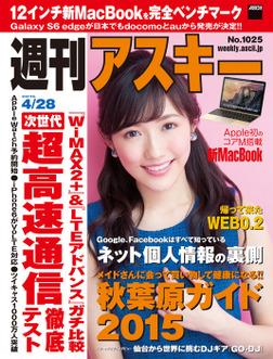 週刊アスキー 2015年 4/28号-電子書籍