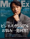 MEN'S EX 2021年1月号
