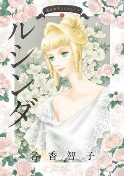 名香智子コレクション : 10 ルシンダ-電子書籍