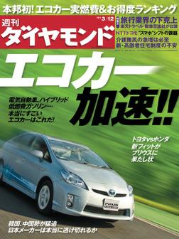 週刊ダイヤモンド 11年3月12日号-電子書籍