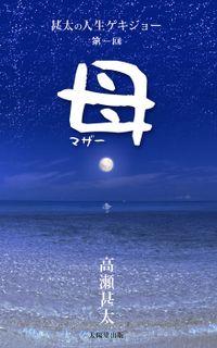甚太の人生ゲキジョー(太陽堂出版)