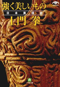 土門拳 強く美しいもの 日本美探訪(小学館文庫)-電子書籍