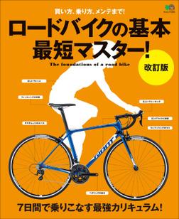 ロードバイクの基本 最短マスター! 改訂版-電子書籍