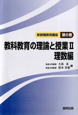 教科教育の理論と授業II 理数編-電子書籍