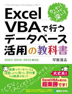 カンタン! だけど深い! Excel VBAで行うデータベース活用の教科書2007/2010/2013対応-電子書籍