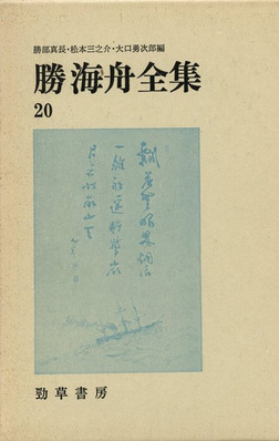勝海舟全集〈20〉-電子書籍