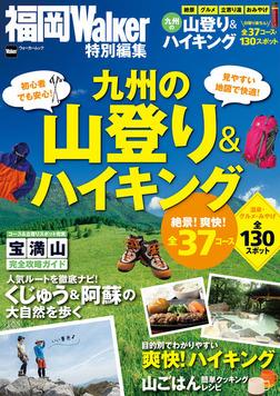九州の山登り&ハイキング-電子書籍