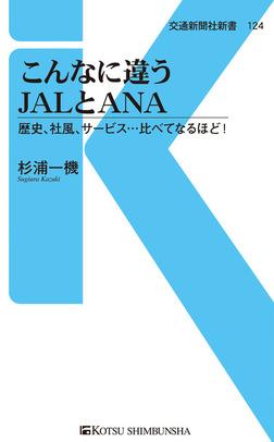こんなに違うJALとANA-電子書籍