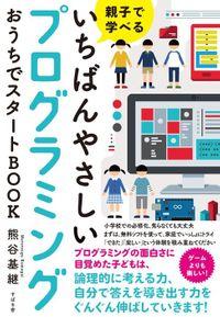 親子で学べる いちばんやさしいプログラミング おうちでスタートBOOK(すばる舎)