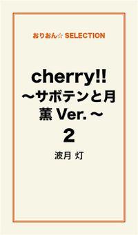 cherry!! ~サボテンと月 薫Ver.~2