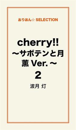cherry!! ~サボテンと月 薫Ver.~2-電子書籍
