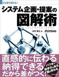 ひと目で伝わる!システム企画・提案の図解術(日経BP Next ICT選書)
