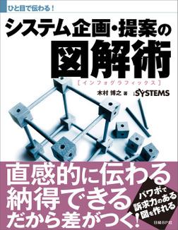 ひと目で伝わる!システム企画・提案の図解術(日経BP Next ICT選書)-電子書籍