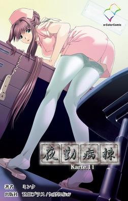 【フルカラー】夜勤病棟 Karte11【分冊版】-電子書籍