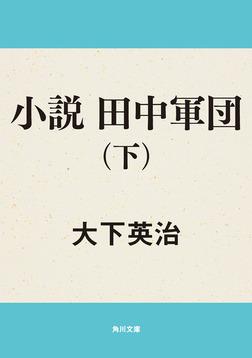 小説 田中軍団(下)-電子書籍